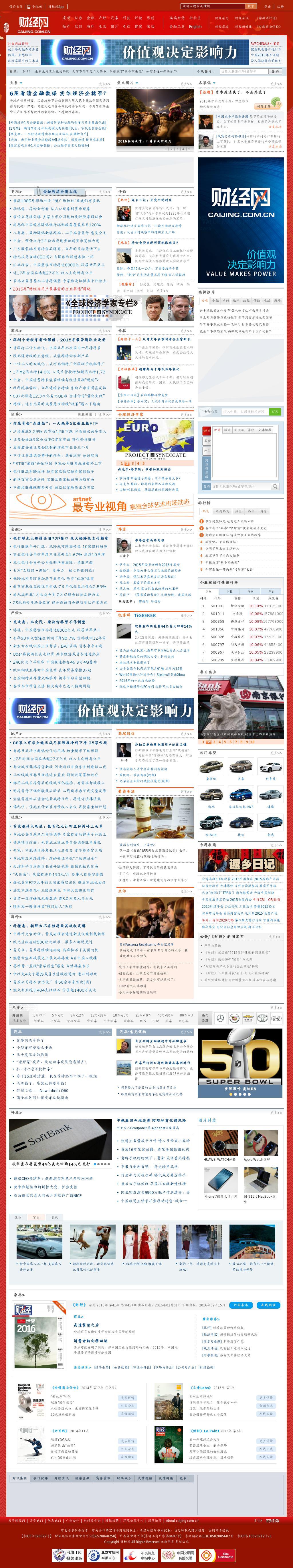 Caijing at Tuesday Feb. 16, 2016, 9:02 p.m. UTC