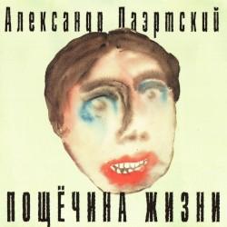 Александр Лаэртский - Белый танец