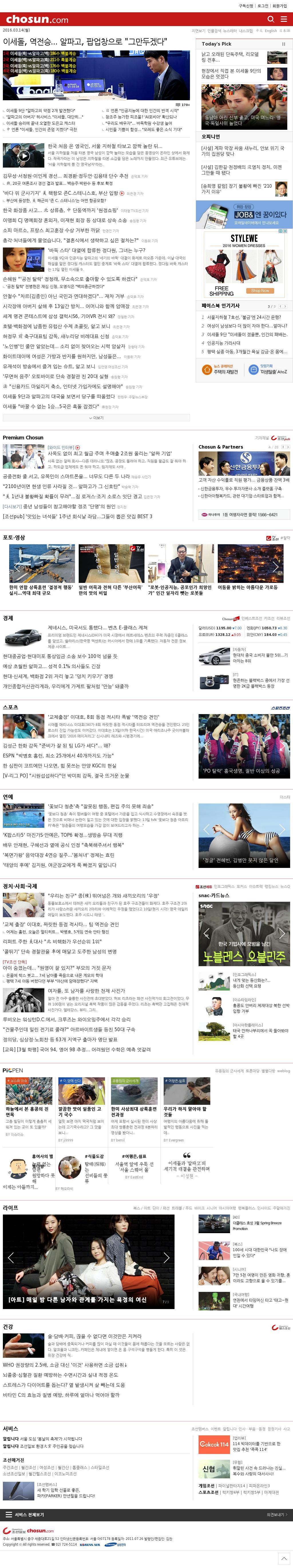 chosun.com at Sunday March 13, 2016, 3:03 p.m. UTC
