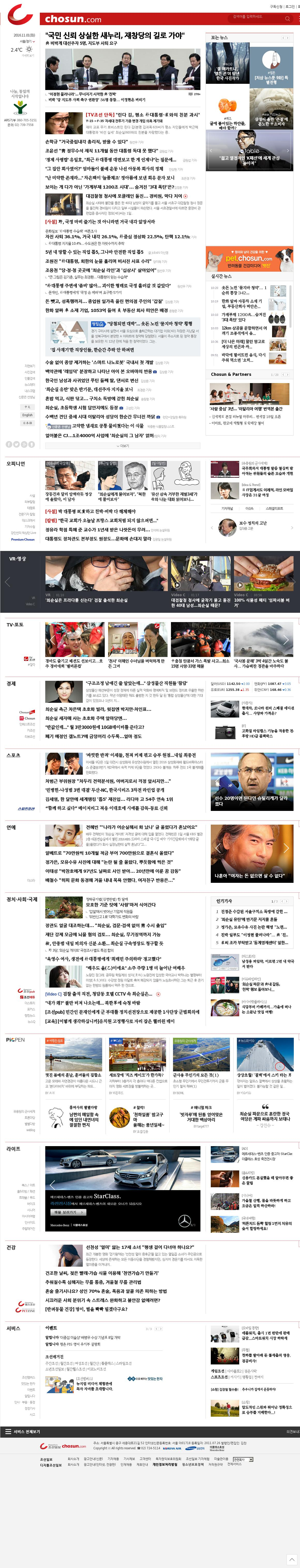 chosun.com at Tuesday Nov. 1, 2016, 12:02 p.m. UTC