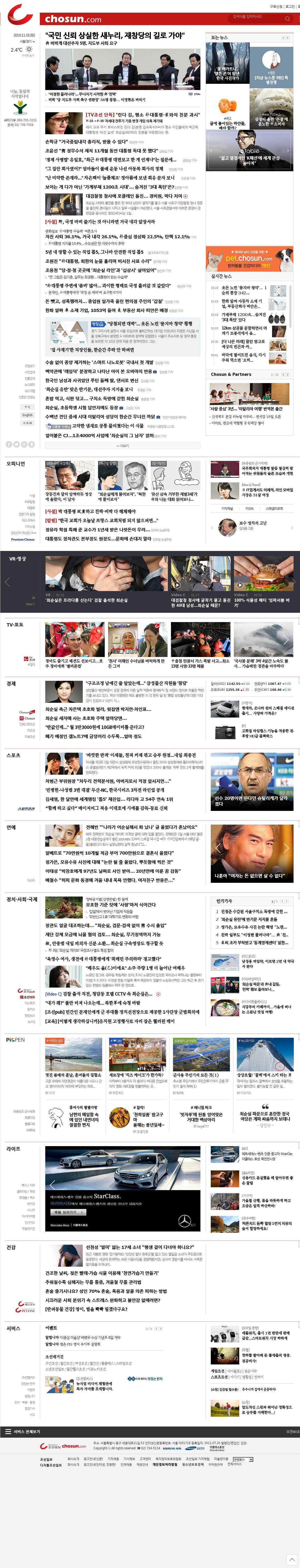 chosun.com at Tuesday Nov. 1, 2016, 12:02 p.m. UTC