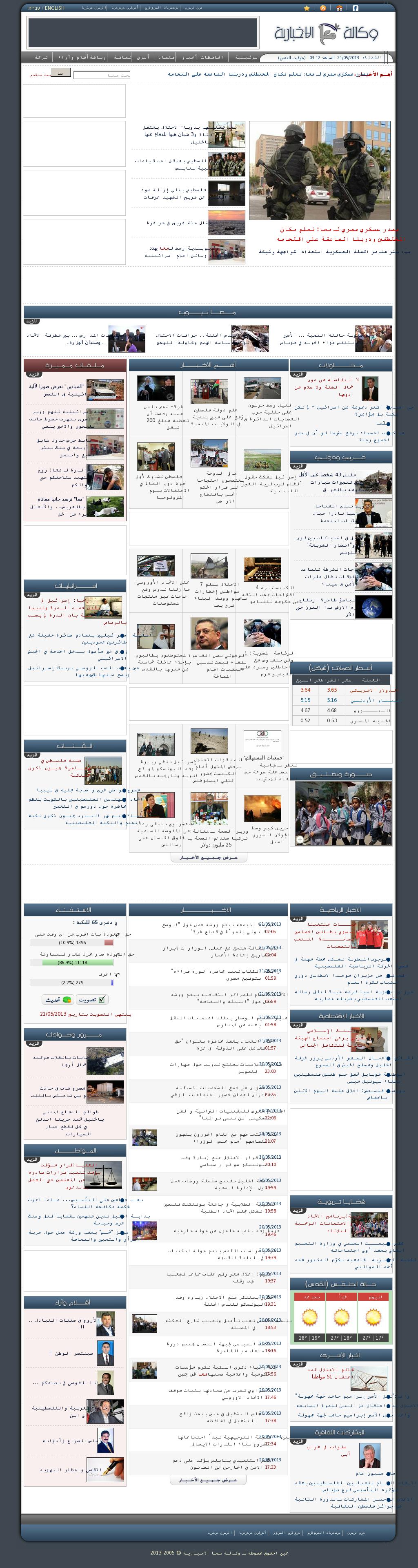 Ma'an News at Tuesday May 21, 2013, 12:12 a.m. UTC