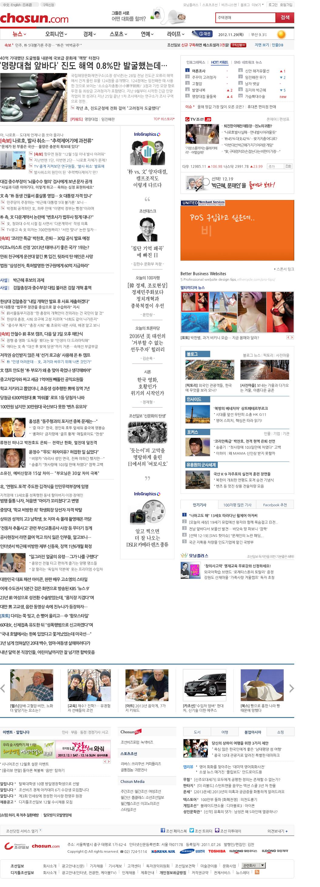 chosun.com at Thursday Nov. 29, 2012, 9:06 a.m. UTC