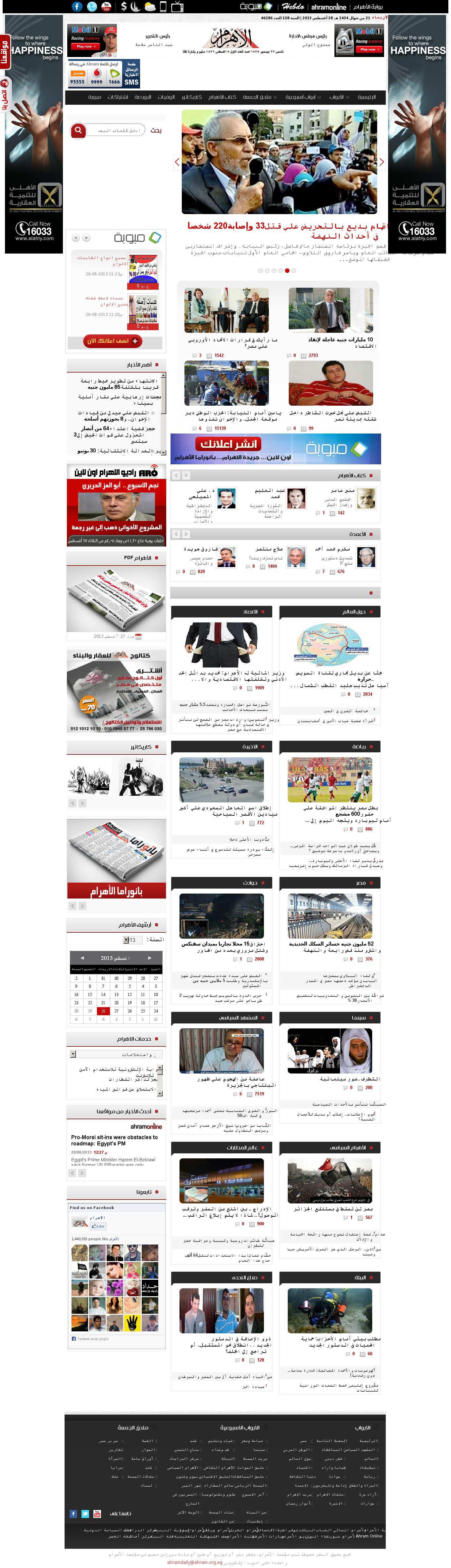 Al-Ahram at Wednesday Aug. 28, 2013, 8 a.m. UTC