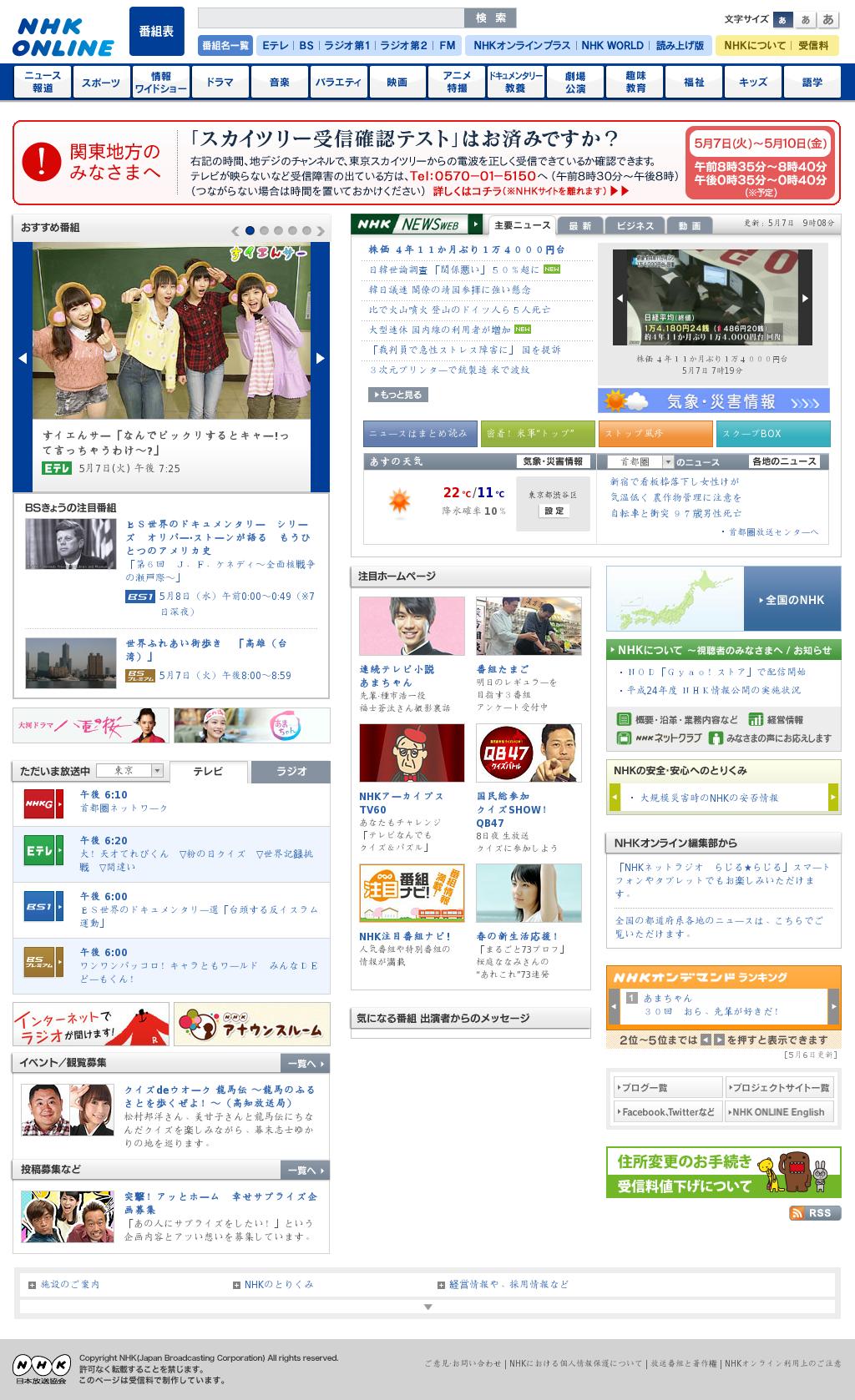 NHK Online at Tuesday May 7, 2013, 9:23 a.m. UTC