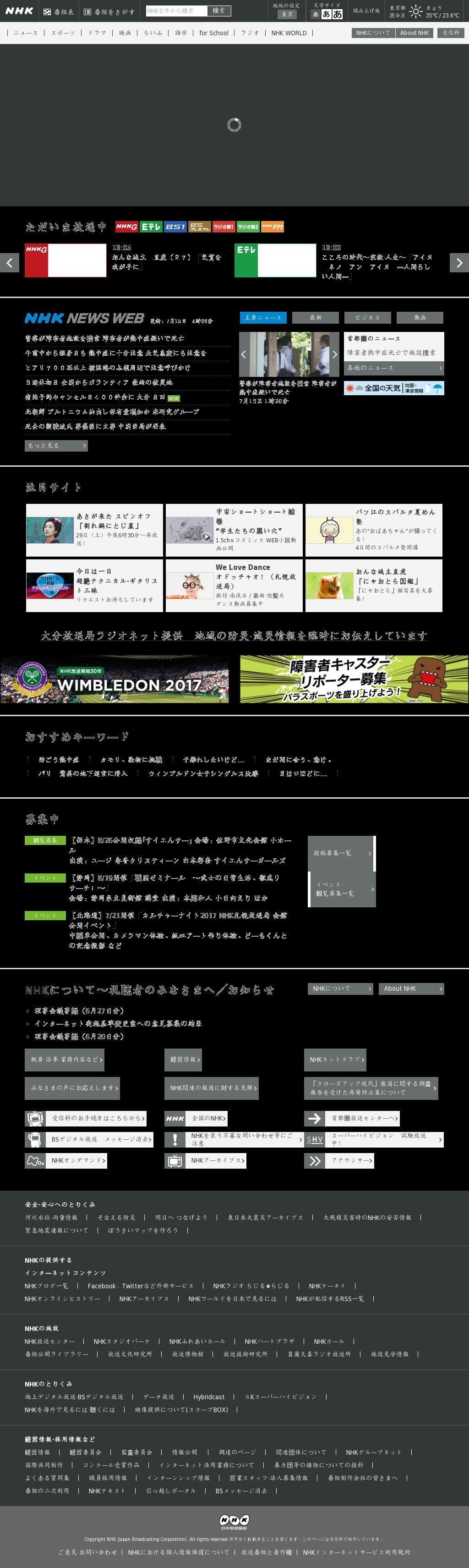 NHK Online at Saturday July 15, 2017, 4:13 a.m. UTC