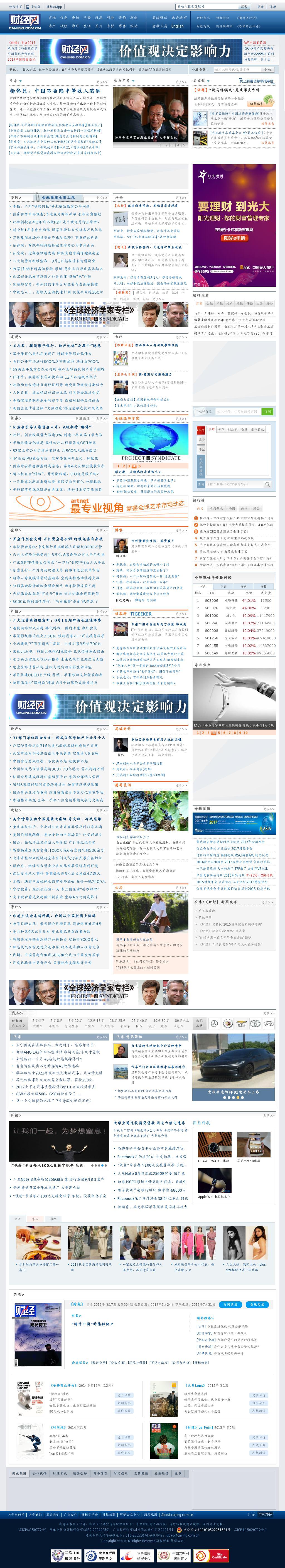 Caijing at Thursday July 27, 2017, 5:02 p.m. UTC